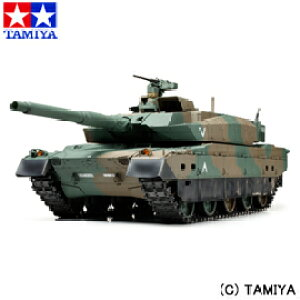 【タミヤ】 1/16 RCタンクシリーズ No.36 陸上自衛隊 10式戦車 フルオペレーションセット (プロポ付) 【玩具:ラジコン:ミリタリー:戦車】【1/16 RCタンクシリーズ】【TAMIYA 1/16 JAPAN GROUND SELF DEFENSE FO