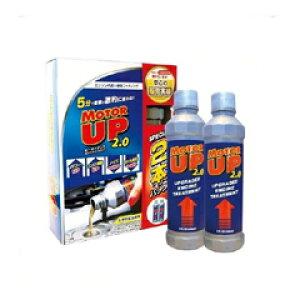 【リンクアップ】 モーターアップ 2.0 エンジントリートメント #XMU‐57 2本入り 【カー用品:バッテリーメンテナンス用品:添加剤:エンジンオイル添加剤】【LINK UP】