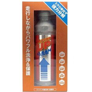 【リンクアップ】 モーターアップ クリーンパワ? #MCP‐54 【カー用品:バッテリーメンテナンス用品:添加剤:エンジンオイル添加剤】【LINK UP】