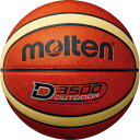 【割引クーポン有 9/30迄】 【送料無料】 アウトドアバスケットボール 7号球 [カラー:ブラウン×クリーム] #B7D3500 …
