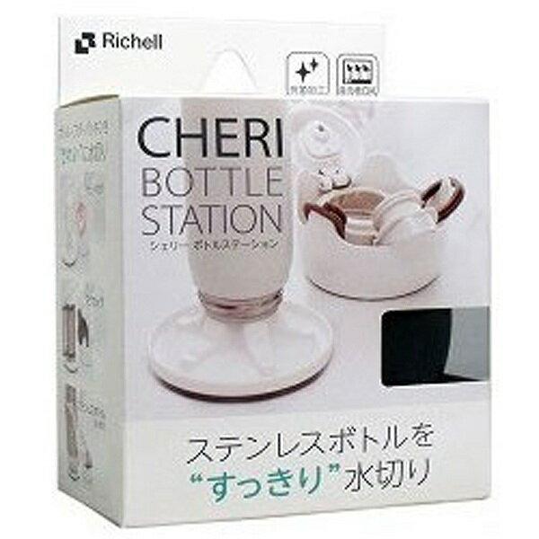 【リッチェル】 ボトルステーション シェリ— ダークグレ— 【キッチン用品:収納・ホルダー】