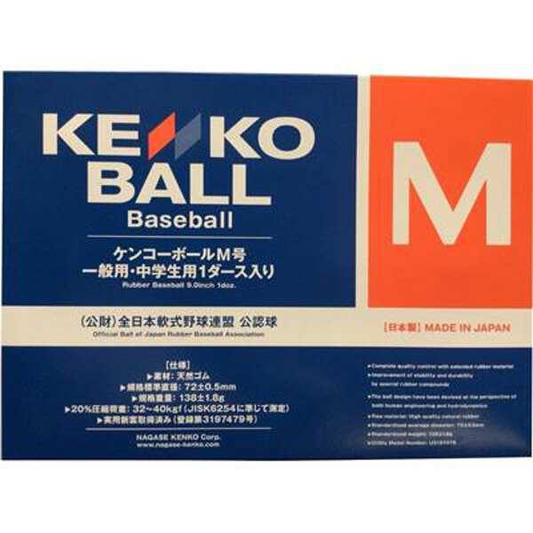 【ナガセケンコ—】 KENKO 新・軟式野球用ボール M号 #M 1ダース入り(12球) 【スポーツ・アウトドア:スポーツ・アウトドア雑貨】【NAGASE KENKO】