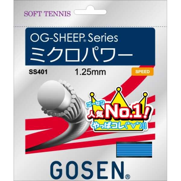 【ゴーセン】 OG-SHEEP(オージーシープ) ミクロパワ— [カラー:スカイブルー] [長さ:11.5m] #SS401-SB 【スポーツ・アウトドア:その他雑貨】【GOSEN】
