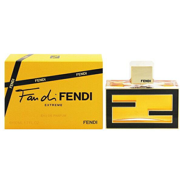 【フェンディ】 ファンディ フェンディ エクストリーム オーデパルファム・スプレータイプ 50ml 【香水・フレグランス:フルボトル:レディース・女性用】【ファンディ フェンディ】【FENDI FAN DI FENDI EXTREME EAU DE PARFUM SPRAY】