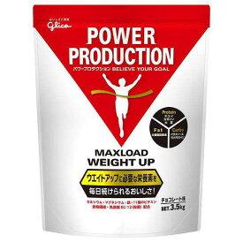 【江崎グリコ】 パワープロダクション マックスロード ウェイトアップ(チョコレート味) #G76039 3.5kg 【健康食品:サプリメント:機能性成分:プロテイン】【GLICO】