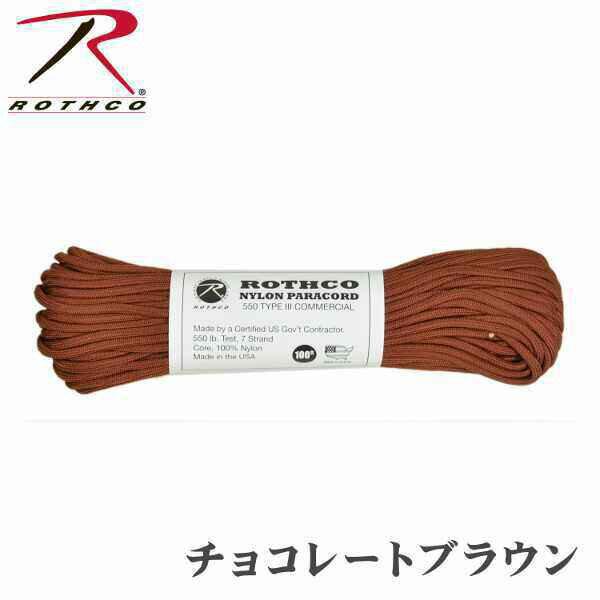【ロスコ】 ナイロンパラコード [長さ:30m(100フィート)] [カラー:チョコレート] 【スポーツ・アウトドア:アウトドア:テント・タープ:テントアクセサリー】【ROTHCO】