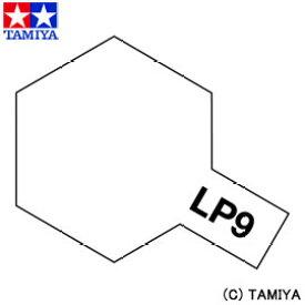 【タミヤ】 タミヤカラ— ラッカー塗料 LP-9 クリヤ— 10ml 【玩具:ラジコン:工具・材料:塗料・塗料用品】【タミヤカラー ラッカー塗料】【TAMIYA LACQUER PAINT LP-9 CLEAR】