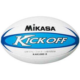 【ミカサ】 ラグビーボール 認定球5号 [カラー:ホワイト×ブルー] #RAR1000B 【スポーツ・アウトドア:ラグビー:ボール】【MIKASA】