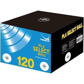 【5%offクーポン(要獲得) 11/26 9:59まで】 【送料込み(沖縄・離島を除く)】 プラ セレクトボール 練習球 卓球プラスティックボール #A-61 10ダース入り(120球) [あす楽] 【ヤサカ: スポーツ・アウトドア 卓球 ボール】【YASAKA PLA SELECT BALL】