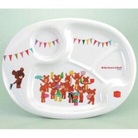 【関東プラスチック工業】 お子様食器 くまのがっこう ランチ皿 CM-69J 【キッチン用品:食器・食卓用品:食器:子供向け食器:キャラクター食器】【お子様食器 くまのがっこう】【KANTOH PLASTIC INDUSTRY】