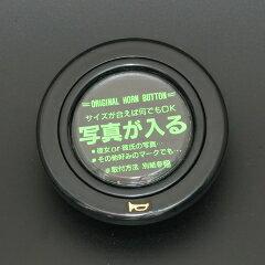 【東栄産業(HKB SPORTS)】 ホーンボタン オリジナル(無地) [カラー:ブラック] #HB11 【カー用品:外装パーツ:ホーン】【TOEI】