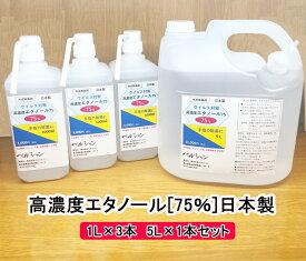 5L(1本)×1L(3本)エタノール・消毒用〔高濃度75%〕【日本製】[5リットル×1リットル]在庫有・即納(計8000ml)