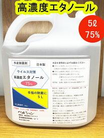 【日本製】5リットルエタノール〔高濃度75%〕5l[5L]在庫有・即納【水溶性・詰替・業務用】5000ml