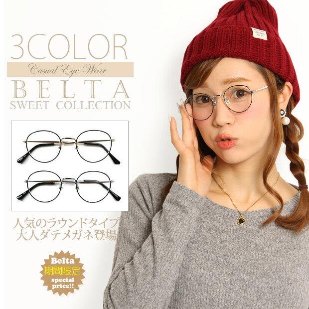 ダテメガネ 伊達メガネ 伊達めがね おしゃれ メンズ レディース ラウンド 丸メガネ かわいい 伊達眼鏡 UVカット シルバー ゴールド デミ めがね メガネ ラウンドタイプ