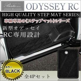 新型 オデッセイ RC ステップマット ステップガード RC1 RC2 RC3 RC4 ブラック フロアマット エントランスマット シート ステップカバー 2枚セット 車中泊 汚れ防止 水洗い可能