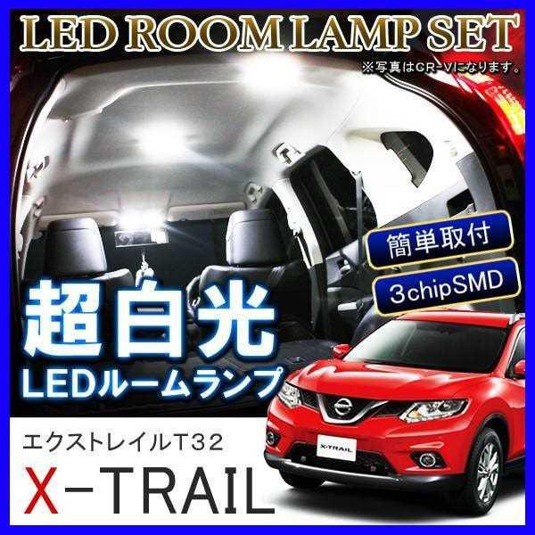 エクストレイル T32 ルームランプ LED 32灯 ホワイト ルームライト 車内 ランプ ライト 小物 カスタム パーツ