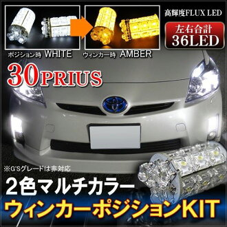 Prius 30 year later LED multi-winker position Kit white / amber PRIUS custom part DIY