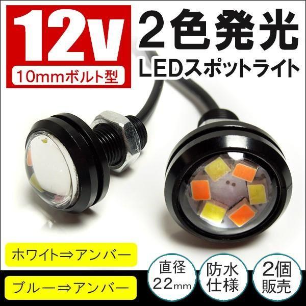 LED スポットライト デイライト ウィンカー 連動 防水 2色発光 2個セット ボルト型 2個セット 防水【ネコポス】