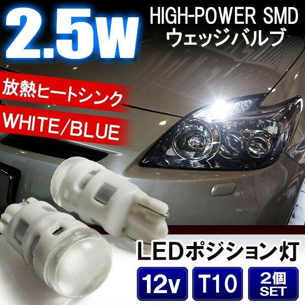 T10 T16 LEDバルブ ナンバー灯 ポジションランプ ルームランプ ヘッドライト 5W 2個セット 魚眼 CREE製 ライセンスランプ 【ネコポス】