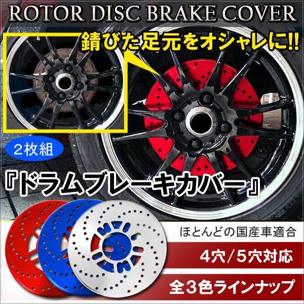 ディスクブレーキ カバー ドラムブレーキ 2枚セット ダミー ローター カバー レッド ブルー シルバー 4穴 5穴 N BOX タント カスタム ローターブレーキ ディスクカバー 汚れ防止