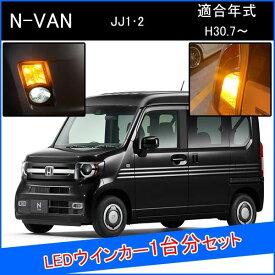 NVAN N-VAN カスタム パーツ led t20 ウインカー 抵抗 内蔵 アンバー LEDウィンカーバルブ ナンバー灯 ウィンカーバルブ 外装 ピンチ部違い セット販売 改造 部品