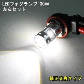 LEDフォグランプ フォグライト H8 H11 H16 HB4 30W JAP製 2個セット ホワイト発光