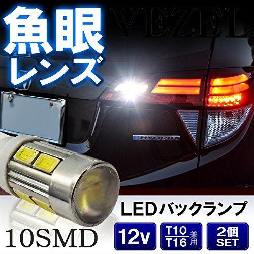 バックランプ LED T16 T10 5W 2個セット 魚眼レンズ 交換 テールランプ LED T10 LED T16 LED バックランプ ヴェルファイア アルファード 20系 30系 プリウス 50系 ステップワゴンRK 【ネコポス】