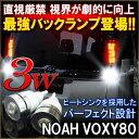 ノア 80 ヴォクシー 80 LED バックランプ ポジションランプ ナンバー灯 ライセンスランプ 3W ホワイト【ネコポス】