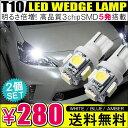 ポジションランプ LED T10 LED ナンバー灯 LED 5灯 SMD ホワイト ブルー イエロー 2個セット ポジション球 プリウス30…