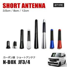 新型 N-BOX NBOXカスタム JF3 JF4 アンテナ ショートアンテナ ラジオアンテナ 外装 ドレスアップ アクセサリー カスタム パーツ ホンダ N-BOX Nボックス エヌボックス