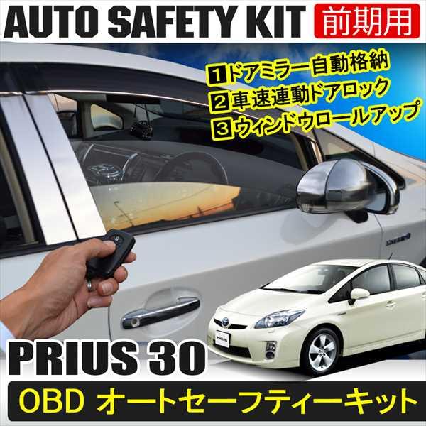 プリウス30系 前期 OBD2 車速連動 オートドアロック ドアミラー 自動格納 ウィンドウ 自動全閉 キット キーレス セーフティー カスタム アクセサリー パーツ トヨタ プリウス 30 PRIUS ZVW30