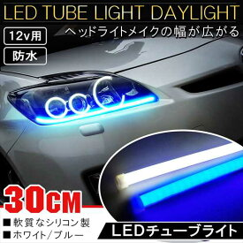 LED テープライト 1本 デイライト シリコン チューブ アイライン ヘッドライト ホワイト ブルー 汎用 アクセサリー ドレスアップ カスタム パーツ 外装 イルミネーション