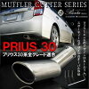 Toyota Prius 30 early late muffler cutter stainless steel custom parts parts exterior rear tail up Silver Oval