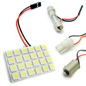汎用 LED ルームランプ 24灯 SMD24 3chip ホワイト ブルー ゴールド 【メール便】