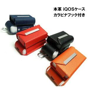 アイコス ケース iQOS ケース iQOSケース 本革 レザー マグネット メンズ レディース ベルト フック カラビナ おしゃれ 充電可能 全部収納