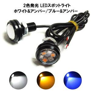 LEDスポットライトLED2個セット1