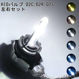 HID ヘッドライト バルブ HID バーナー 2個セット D2R D2S D2C 35W 3000K 4300K 6000K 8000K 10000K HIDヘッドライト ヘッドライト カスタム パーツ 外装 ヘッドランプ