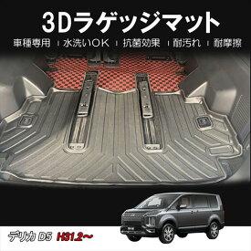 新型 デリカD5 後期 フロアマット カーマット ラゲッジマット トランクマット アウトドア 用品 キャンプ 車中泊グッズ 汚れ防止 防止 新型デリカ