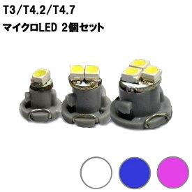T4.2 LED T4.7 T3 LED 2個セット ホワイト ブルー ピンク 室内灯 LED メーターパネル スイッチ LED 間接 照明【メール便】