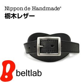 【送料無料 ベルト 日本製 栃木レザー】『 Nippon de Handmade 』栃木レザーのまじめカジュアル、ゼロ番ステッチにギャリソンバックル、ひとつひとつ日本の工場で手作り、革の素材感を楽しんでいただける本革ベルト 牛革ベルト レザーベルト MEN'S Belt LADY'S Belt