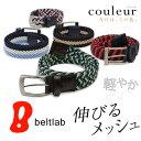 ベルト専門店 メンズ レディース ゴムベルト『メッシュベルト couleur -クルール-』【ベルト/メンズ/ベルト/レディー…