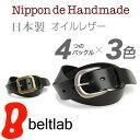 【ベルト 日本製 送料無料】『 Nippon de Handmade 』4つのバックルと3つの革色の組み...