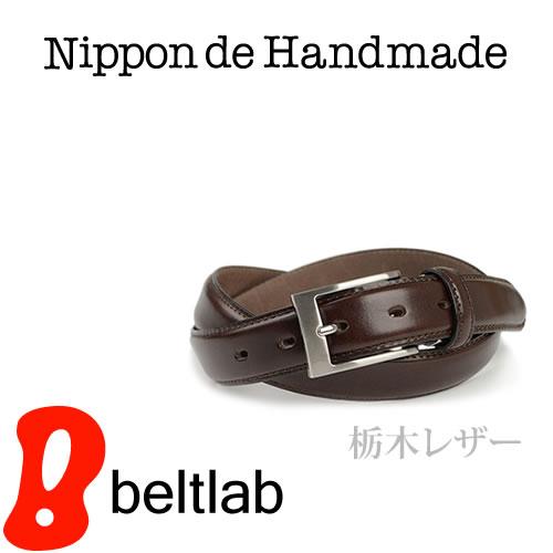 【ベルト 栃木レザー メンズ 日本製 送料無料】『 Nippon de Handmade 』こだわり栃木レザーの上品スマートデザイン、日本で職人さんが手作り、革を楽しむ ビジネスベルト 本革ベルト 牛革ベルト 紳士ベルト メンズ ギフト プレゼント 匠