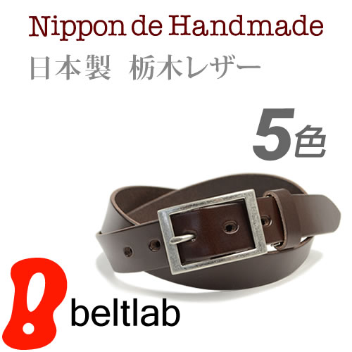 【送料無料 ベルト 日本製 栃木レザー】『 Nippon de Handmade 』スマートな30mm幅 デニムにもスーツにも楽しめる栃木レザー、日本で職人さんがベルト1本1本手作り、革を楽しんでいただける カジュアルベルト 本革ベルト 紳士 ベルト Belt ギフト メンズ ビジネスベルト