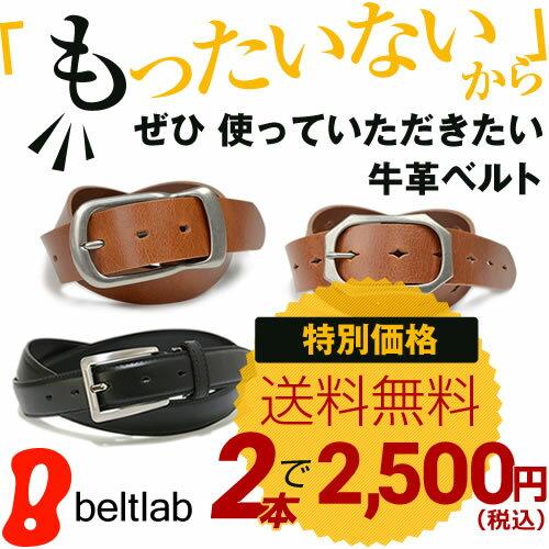 【送料無料 ベルト 日本製 2本で2,500円】「 もったいない 」から ぜひ 使っていただきたい牛革ベルト 人気の馬蹄型バックル ちょっぴり 訳あり 本革ベルト 牛革ベルト 紳士ベルト Belt ギフト メンズ レディース Belt