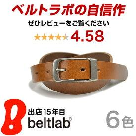 【送料無料】ベルト専門店 の日本製 本革ベルト 送料無料 ちょっぴり細みでスマートにあわせやすいベルト きれいな6色しなやかレザー メンズ レディースに毎日のカジュアルやデニムが楽しくなる ベーシックな牛革ベルト MEN'S LADY'S Belt ベルト 幅3cm