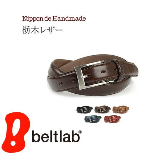 【ベルト 栃木レザー メンズ 日本製 送料無料】『 Nippon de Handmade 』 栃木レザー 上品スマートデザイン 日本で職人さんが手作り 革を楽しむ ビジネスベルト 本革ベルト 牛革ベルト 紳士ベルト メンズ ギフト プレゼント