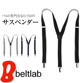 サスペンダー メンズ 日本製 2.5cm幅 Parallel シンプルデザイン ビジネスベルト 紳士ベルト MEN'S Belt