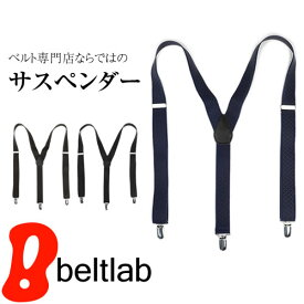 サスペンダー メンズ 日本製 3cm幅 Spiral ビジネスベルト 紳士ベルト MEN'S Belt