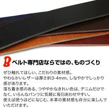 ベルト専門店の日本製本革ベルト大人気の馬蹄型バックルがかっこいいベルトきれいな6色しなやかレザーメンズ、レディースに毎日のカジュアルやデニムが楽しくなるベーシックな牛革ベルトMEN'SLADY'S男性用紳士用ladiesBeltベルト